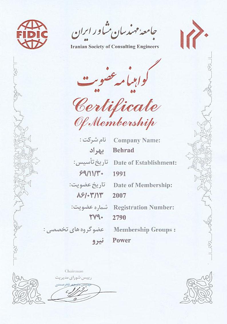 عضویت جامعه مهندسان مشاور